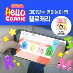 헬로캐리 영어놀이 앱 6개월 회원권_(2492071)