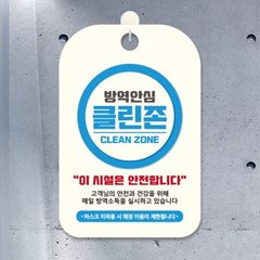 마스크 착용 안내문 안내판 팻말 표지판 제작 CHA085_(1306395)