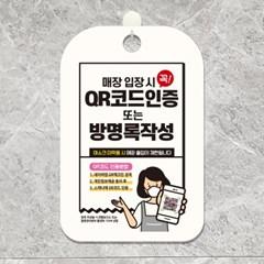 카페 식당 마스크 안내문 안내판 표지판 제작 CHA089_(1306391)
