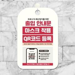 카페 식당 마스크 안내문 안내판 표지판 제작 CHA092_(1306388)