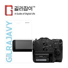 캐논 EOS C70 리포비아H 고경도 액정보호필름 2매