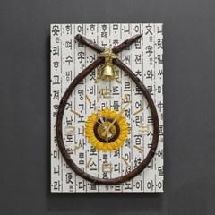 (kkkd030)저소음 코뚜레 훈민정음 시계_(1707524)