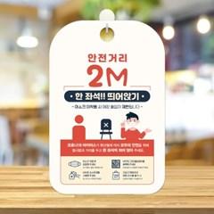식당 카페 매장 마스크 안내판 팻말 제작 CHA106_(1306374)