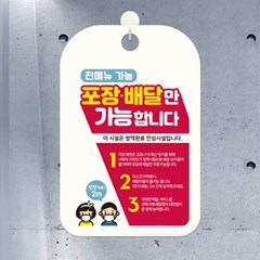 QR코드 출입명부 안내판 표지판 팻말 제작 CHA109_(1306371)