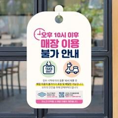 카페 식당 사무실 마스크 안내판 표지판 제작CHA114_(1306366)