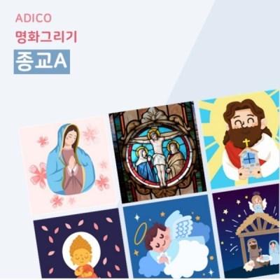 DIY 페인팅 종교A 25x25 7종 택1_(1635107)