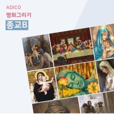 DIY 페인팅 종교B 40x50 9종 택1_(1635106)