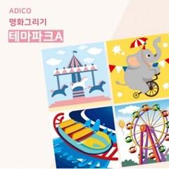 DIY 페인팅 테마파크A 25x25 4종 택1_(1635105)