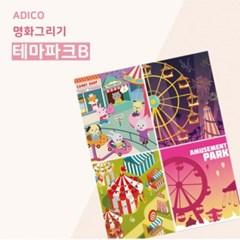 DIY 페인팅 테마파크B 40x50 4종 택1_(1635104)