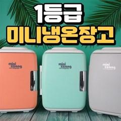 4리터 미니 소형냉장고 화장품냉장고 차량용냉온장고 MA-04