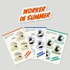 WORKING IN SUMMER 스티커
