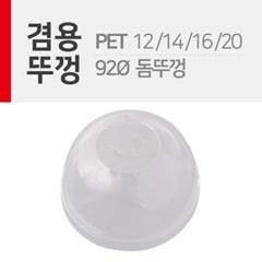PET 92Ø 돔리드 U타공 1봉(100개)_(1154267)