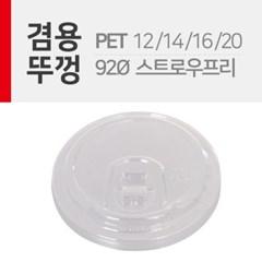 PET 92Ø 스트로우프리 리드 마개형 1봉(100개)_(1154266)