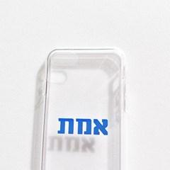 [문구각인] 히브리어 커스텀 , 젤리하드 케이스