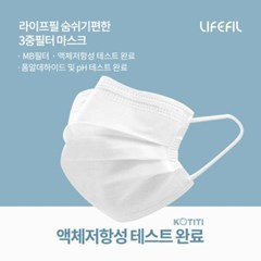 [라이프필] 숨쉬기편한 일회용 마스크 3중필터 50매