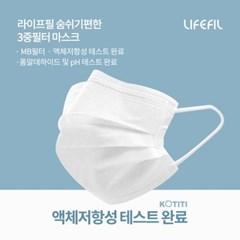 [라이프필] 숨쉬기편한 일회용 마스크 3중필터 200매