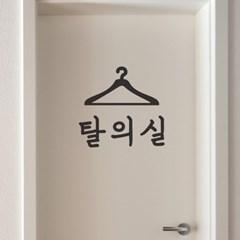 탈의실 피팅룸 옷걸이모양 옷가게 매장 픽토그램 도어스티커