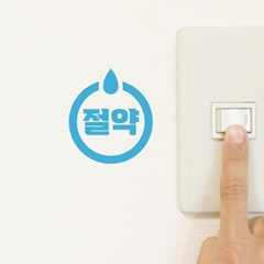 동그라미 절약 물방울 화장실 스티커