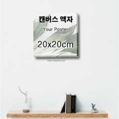 20x20cm 무광 캔버스 액자 (출력포함)