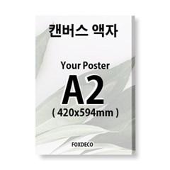 A2 무광 캔버스 액자 (출력포함)