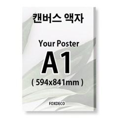 A1 무광 캔버스 액자 (출력포함)