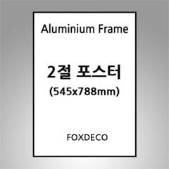 2절(545x788mm) 무광 알루미늄 액자 ( 8종류 색상 )