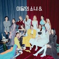 이달의 소녀(LOONA) - 미니 4집 [&] (A ver.)