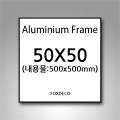 50x50cm 무광 알루미늄 액자 ( 8종류 색상 )