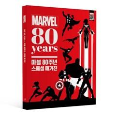 마블 80주년 스페셜 매거진: 마블의 놀라운 80년