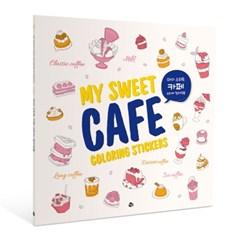 마이 스위트 카페 스티커 컬러링북(리뉴얼 에디션)