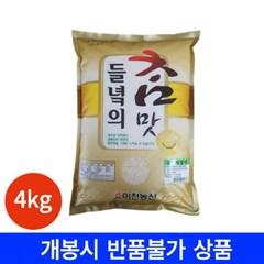 이천농산 들녘의 참맛 쌀 4kg