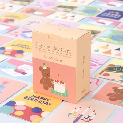 데이바이데이 카드 - Birthday party