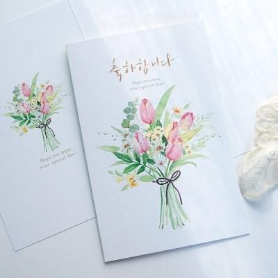 축하카드] 튤립 꽃다발