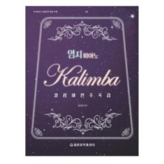 [세광] 엄지피아노 칼림바 연주곡집 / 74곡 국내 최다 수록