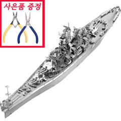 DIY 3D입체퍼즐 항공모함 USS미주리 군함 전함 해군함대 조립 해전