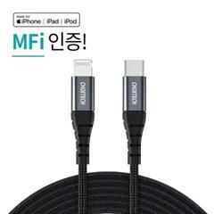 초텍 MFi 100W C타입 to 8핀 케이블(1.2m) IP0039