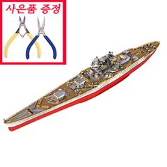 배조립 해군함정 군함 리슐리외 항공모함프라모델 구축함 호위함 초