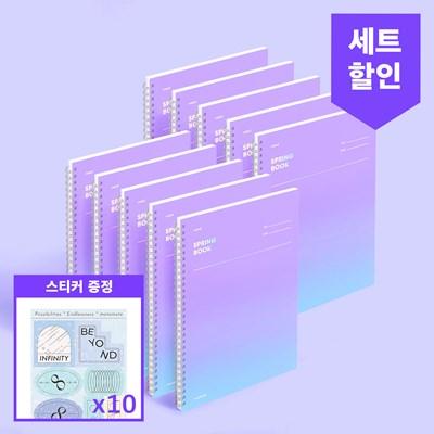 스프링북 - 인피니티 10EA