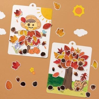 가을 풍경 나뭇잎 종이 액자 만들기 재료
