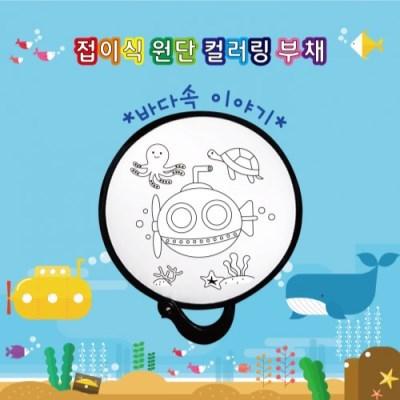 [두두엠] 접이식 원단 컬러링 부채 (바다속이야기)