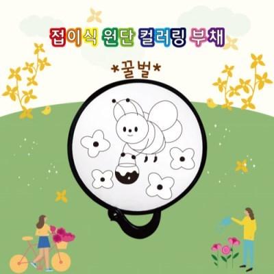 [두두엠] 접이식 원단 컬러링 부채 (꿀벌)