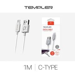 템플러 C타입 고속 충전 데이터 케이블 1M