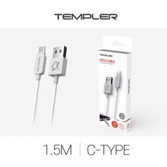 템플러 C타입 고속 충전 데이터 케이블 1.5M