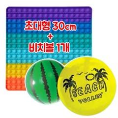 KC인증 초대형 팝잇 30센치+비치볼(램덤증정) 푸쉬팝