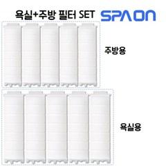 스파온 [(물멈춤 온오프 리필 필터x5)+(3단 분사 핸드타입 리필 필터