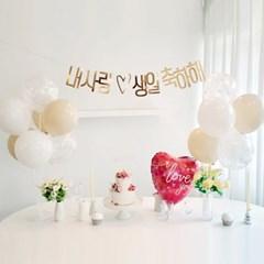 내사랑 생일파티 가랜드 풍선 세트