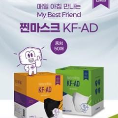 찐마스크 AD 중형 화이트 50매 1BOX