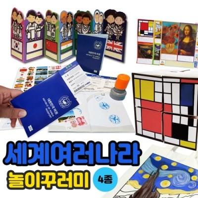 [두두엠] 세계여러나라 놀이꾸러미(4종)