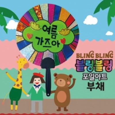 [두두엠] 블링블링 부채 DIY