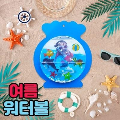 [두두엠] 여름 워터볼 (5인용)